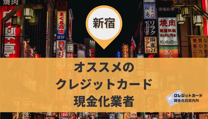 新宿のクレジットカード現金化