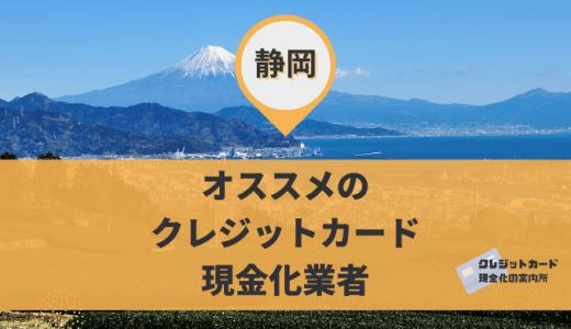 静岡でクレジットカード現金化するには?金券・リサイクルショップ4店舗を紹介
