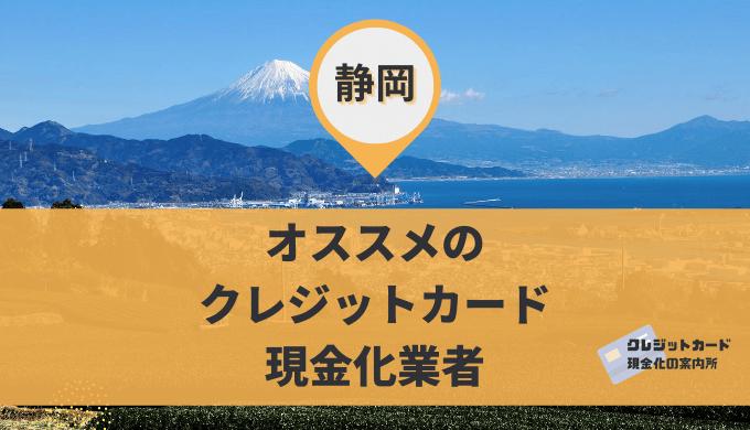 静岡のクレジットカード現金化