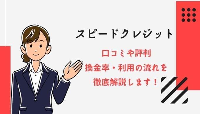 スピードクレジットの口コミ・評判