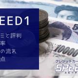 現金化のSPEED1(スピードワン)口コミ・評判