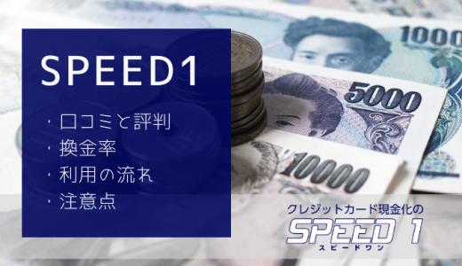 スピードワン(SPEED1)の現金化は口コミ・評判どう?換金率や流れ・注意点を解説