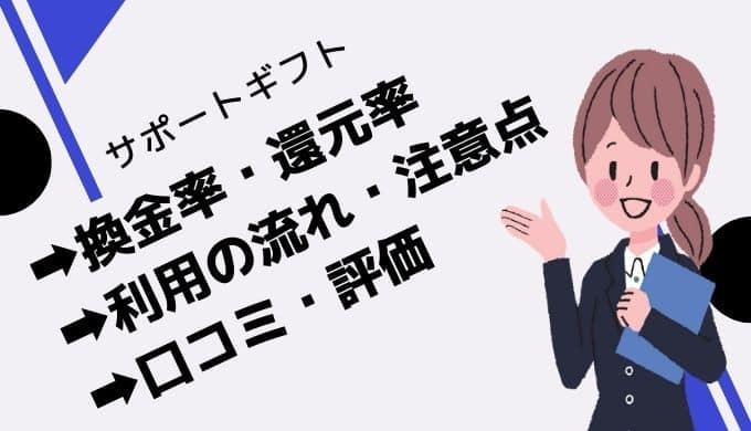 サポートギフトの口コミ・評判