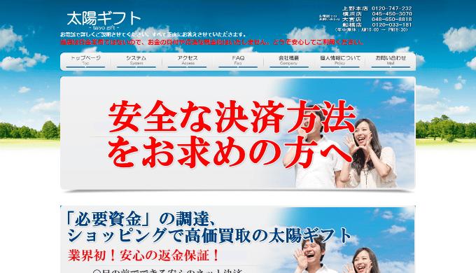 太陽ギフト 横浜支店