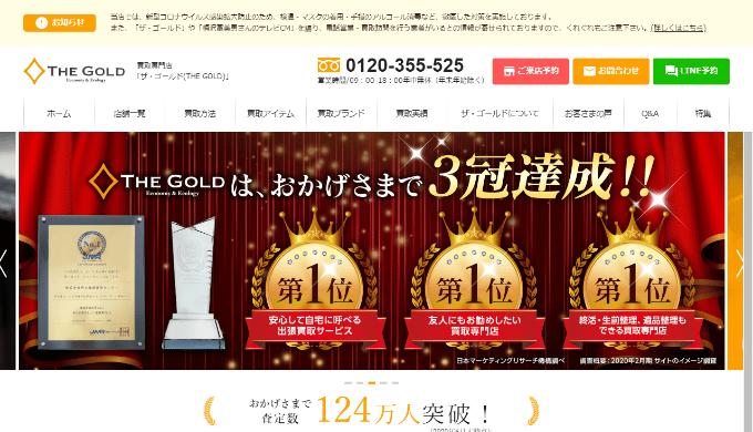 ザ・ゴールド(THE GOLD) 金沢玉鉾店