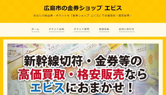 チケットステーションエビス広島駅前店