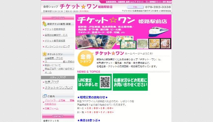 チケットワン 姫路駅前店