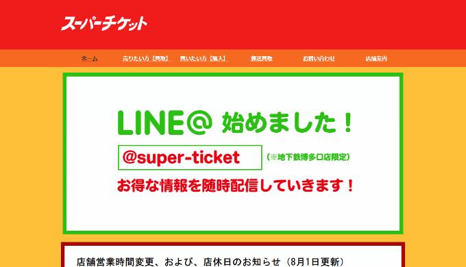 スーパーチケット 地下鉄博多口店