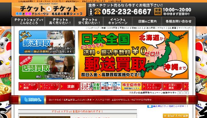 チケット×チケット名古屋駅西店