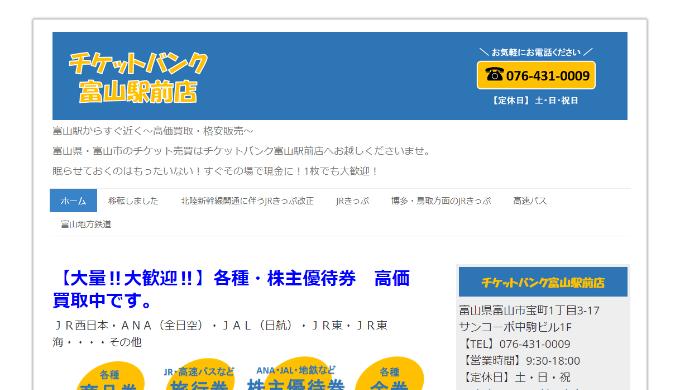 チケットバンク富山駅前店