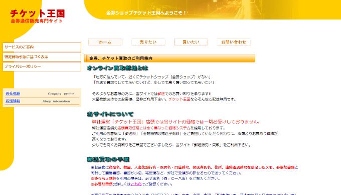 チケット王国 ティアラ21熊谷店