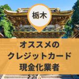栃木のクレジットカード現金化