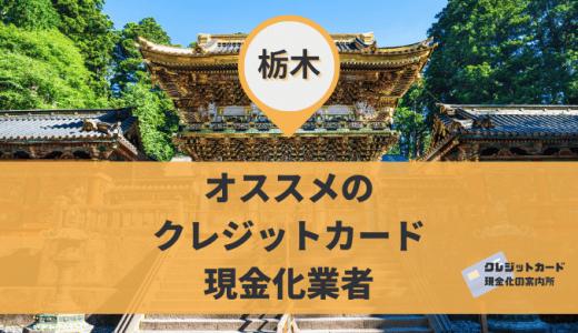 栃木(宇都宮)でクレジットカード現金化できる買取・金券ショップおすすめ8店舗を紹介