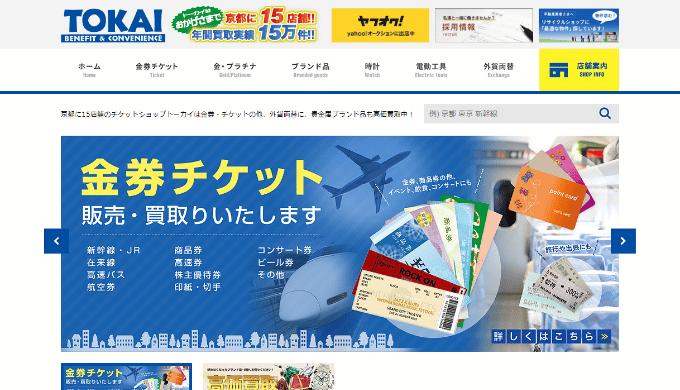 チケットショップトーカイ京都駅前店
