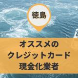 徳島のクレジットカード現金化