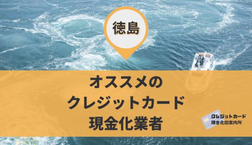 徳島でクレジットカード現金化!店舗型・非店舗型を9つ紹介!買取・金券ショップが多数