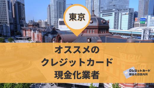東京でおすすめのクレジットカード現金化9店舗!千代田区や町田のお店も紹介