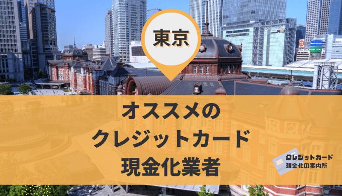 東京のクレジットカード現金化