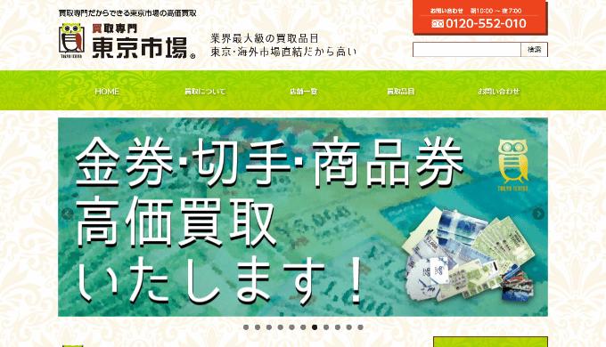 東京市場八戸売市店