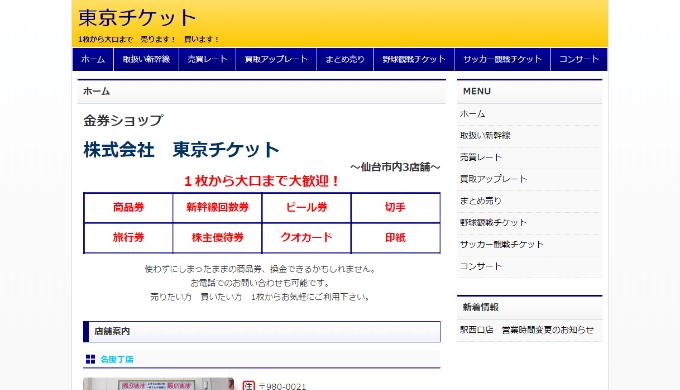 東京チケット仙台駅西口店