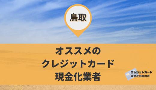 鳥取はクレジットカード現金化できる?現金化業者9店舗を紹介