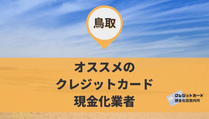 鳥取のクレジットカード現金化