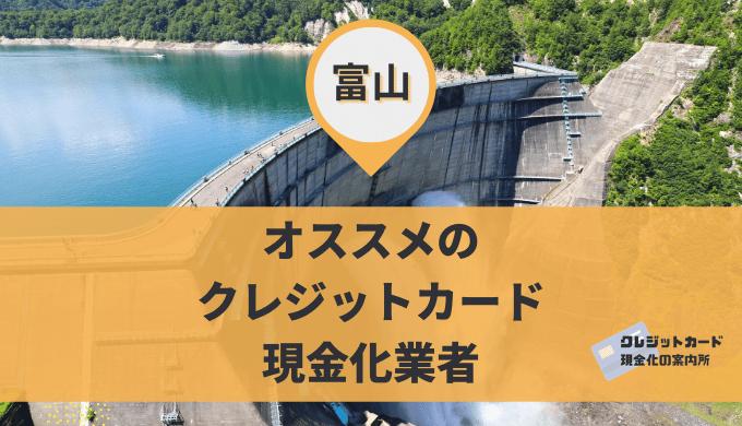 富山のクレジットカード現金化