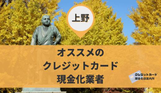 上野でクレジットカード現金化できるのは?金券・買取ショップなど6店舗を掲載