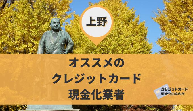 上野のクレジットカード現金化