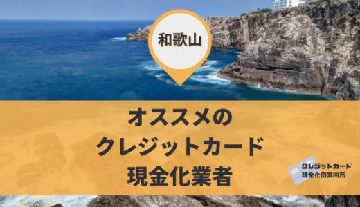 和歌山でクレジットカード現金化できる?おすすめの9店舗を紹介