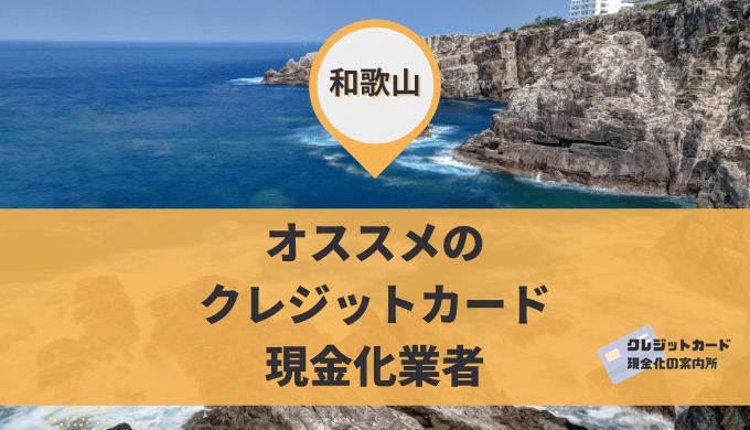 和歌山のクレジットカード現金化