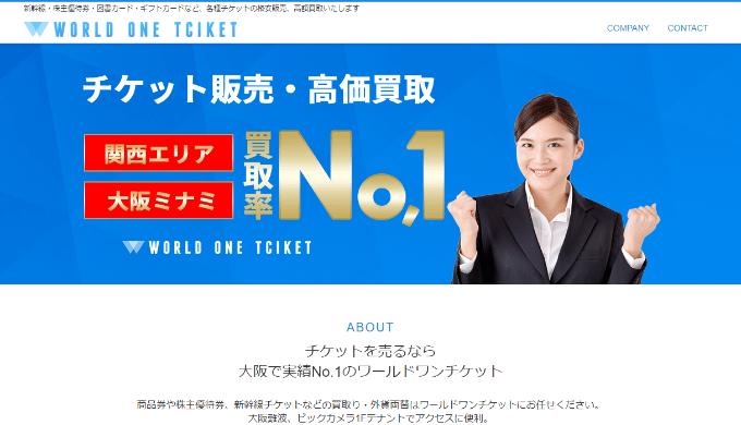 ワールドワンチケット 大阪日本橋店
