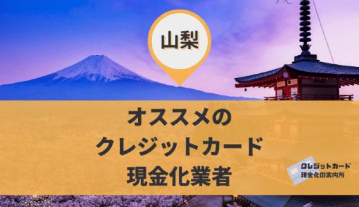山梨でクレジットカード現金化できる?金券・買取ショップ9店舗を調査!