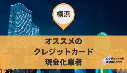 神奈川(横浜)のクレジットカード現金化業者21選!川崎や相模原の店舗も紹介