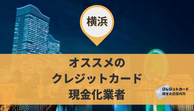 横浜のクレジットカード現金化