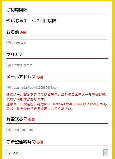 エージェントの申し込みフォームイメージ