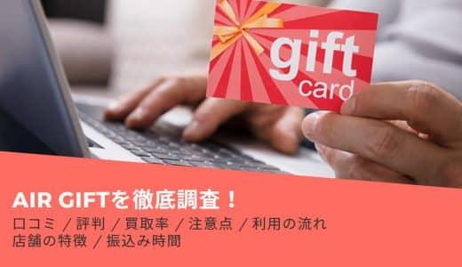 Air Giftの口コミや評判まとめ!買取率や利用の流れ・注意点・店舗の特徴も解説