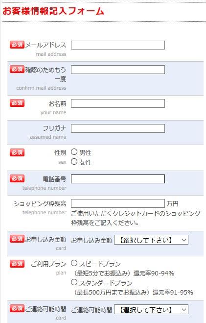 アルパコクレジットの申し込みフォームイメージ