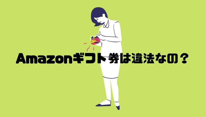 Amazonギフト券は違法なの?