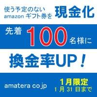 アマテラ公式サイトバナー