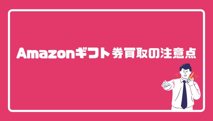 Amazonギフト券買取の注意点