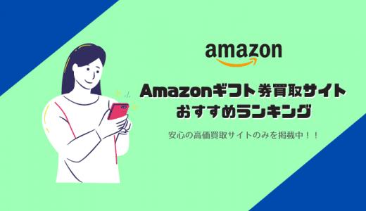 Amazonギフト券買取サイトランキング