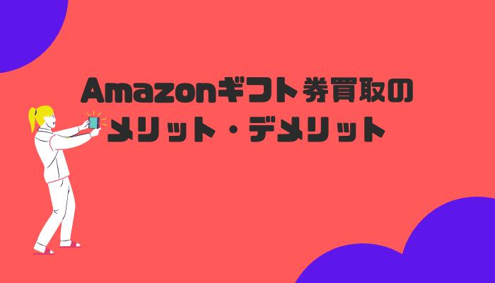 Amazonギフト券買取のメリット・デメリット