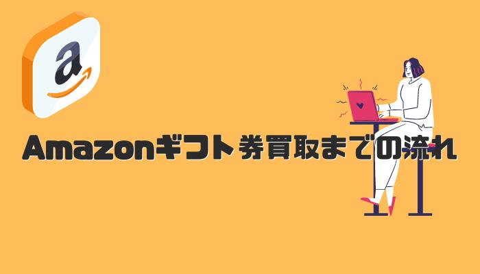 Amazonギフト券買取までの流れ