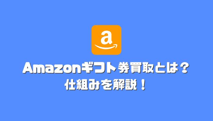 Amazonギフト券買取とは?仕組みを解説!