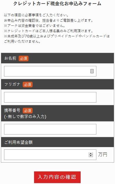アークの申し込みフォームイメージ