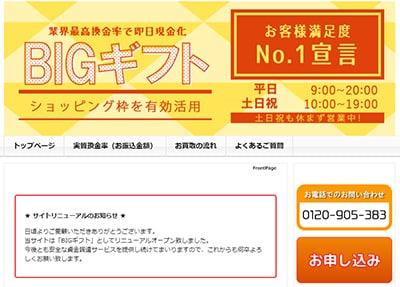 ビックギフト(BIGギフト)公式サイトバナー