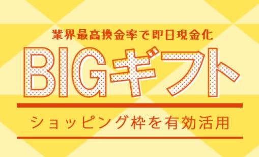 BIGギフト