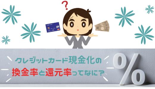 クレジット現金化の換金率について!換金の基礎知識とコツを伝授