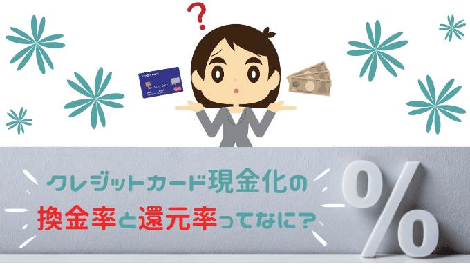 クレジットカード現金化の換金率とは?